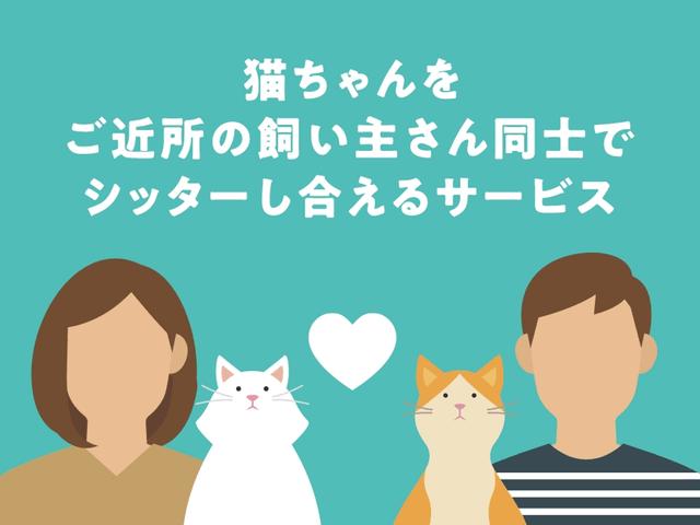 猫の飼い主同士でシッターをマッチングする「nyatching(ニャッチング)」東京に拡大