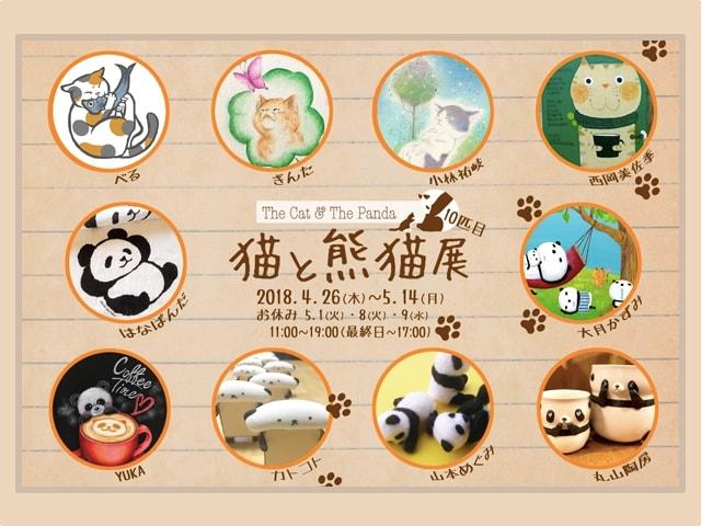 ネコとパンダ好きにはたまらない「猫と熊猫展」GWに京都で開催