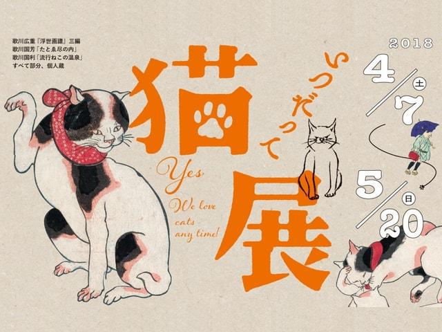 江戸時代の猫ブームを紹介する「いつだって猫展」静岡市美術館で開催