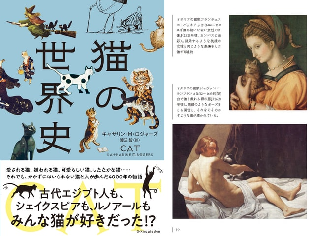 猫と人が歩んだ4000年の歴史を紐解く書籍「猫の世界史」