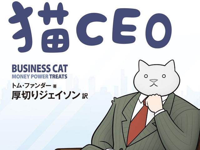 猫好きビジネスマンは必見!厚切りジェイソン初の翻訳本「猫CEO」