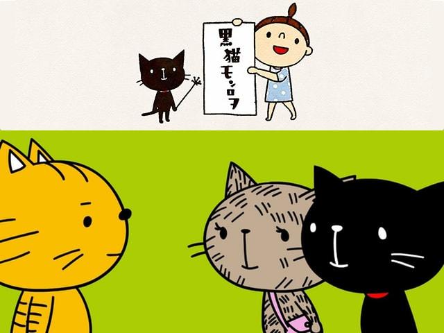 コミック「黒猫モンロヲ」が4月からテレビアニメ化!単行本も発売されるニャ