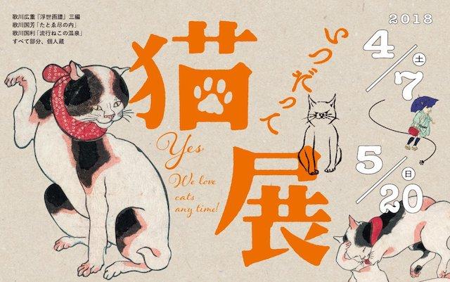 「いつだって猫展」in 静岡市美術館