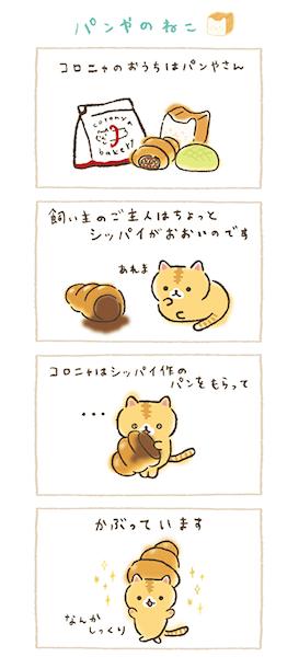 「ころころコロニャ ぱんやのひとみしりニャねこ」の4コマ漫画