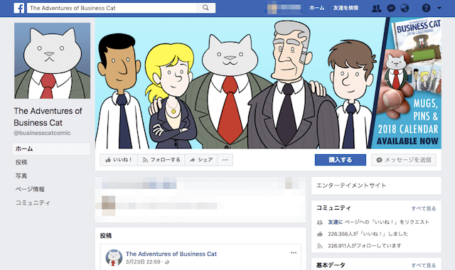 The Adventures of Business CatのFacebookページ