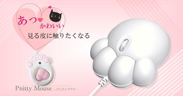 肉球マウス・Pnitt Mouse(プニティマウス)のファーストモデル