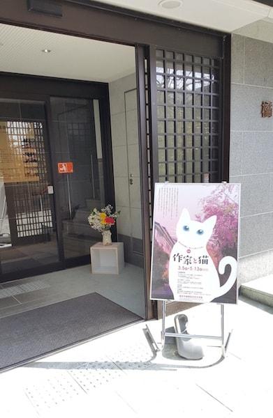 橘曙覧記念文学館で開催中の「作家と猫」展