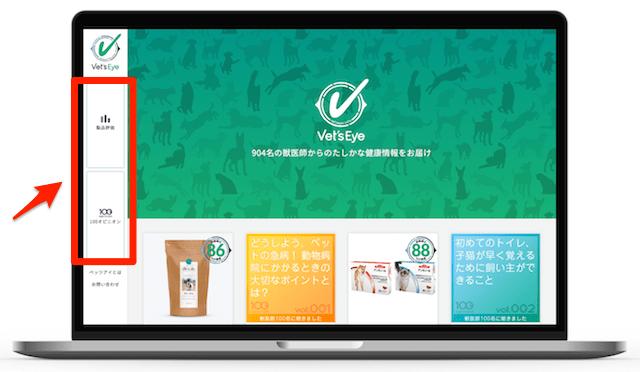 Vet's Eye(ベッツアイ)のPCサイト