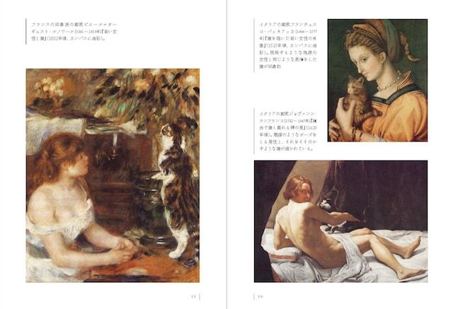 ピエール・オーギュスト・ルノワール、、フランチェスコ・バッキアッカ、ジョヴァンニ・ランフランコが描いた猫の作品 by 猫の世界史