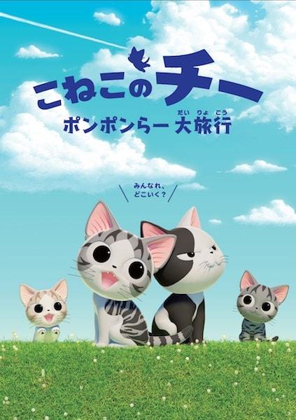 猫アニメ「こねこのチー ポンポンらー大旅行」