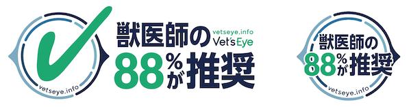 獣医師評価サービス by Vet's Eye(ベッツアイ)