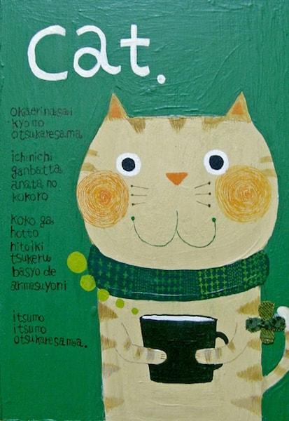 猫のイラスト(作家:西岡美佐季)