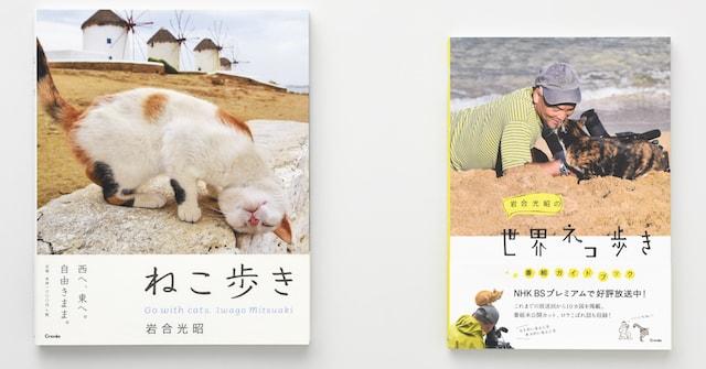 写真集「ねこ歩き」、岩合光昭の世界ネコ歩き 番組ガイドブック