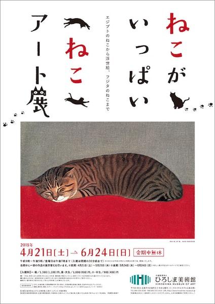 約150点の作品で猫の魅力に迫る「ねこがいっぱい ねこアート展」@ひろしま美術館