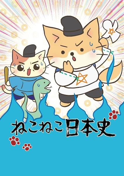 テレビアニメ「ねこねこ日本史」第3シリーズ放送開始