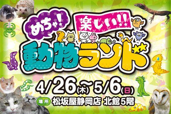 松坂屋静岡店で開催される「めちゃ!楽しい!!動物ランド」