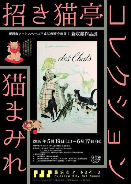 藤沢市アートスペース 平成30年度企画展1 新収蔵作品展「招き猫亭コレクション 猫まみれ」