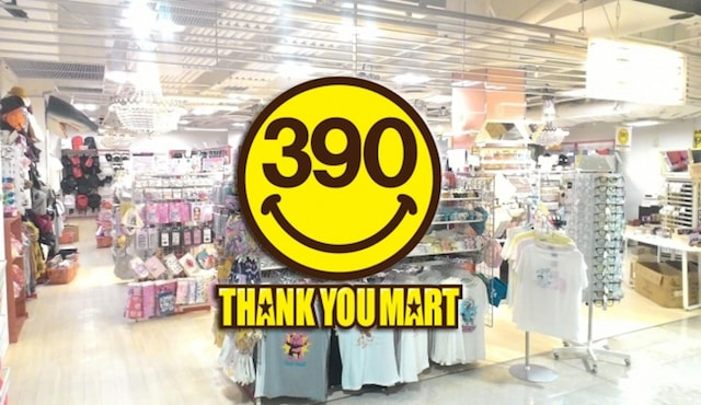 店内全品390円のショップ「サンキューマート」の店舗イメージ