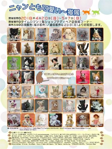 作家による1点ものの猫人形作品が大集合「ニャンとも可愛い~猫展」