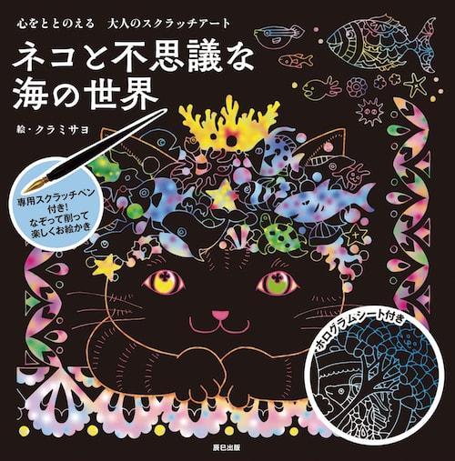スクラッチアートブック「ネコと不思議な海の世界」