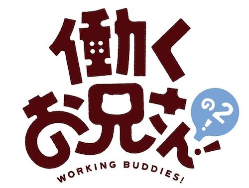 TVアニメ続編『働くお兄さん!の2!』