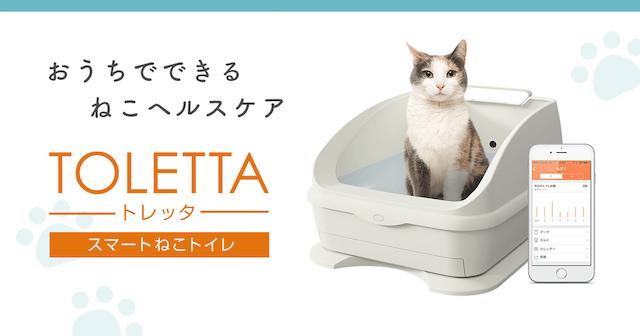 世界初のねこIoTトイレ「TOLETTA(トレッタ)