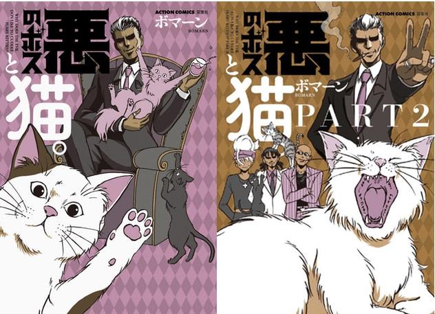 人気マンガ「悪のボスと猫。」単行本1〜2巻