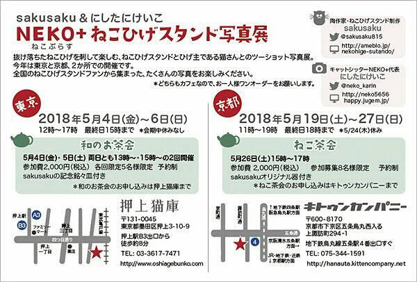 NEKO+ねこひげスタンド写真展(概要)