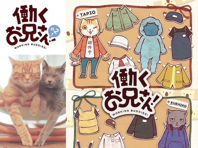 猫の手を貸したい系TVアニメ「働くお兄さん!」の続編が7月から放送開始