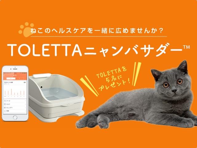 開発中のスマート猫トイレ・TOLETTA(トレッタ)がモニターの募集を開始