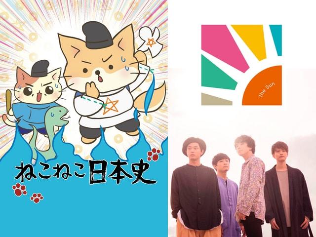 ねこねこ日本史の新オープニングテーマ曲はBrian the Sunのポラリス