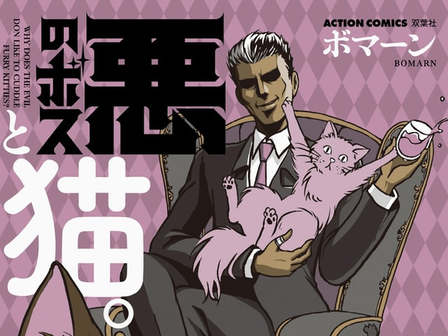 悪の組織を牛耳るボスはネコ好きだった!人気マンガ「悪のボスと猫。」