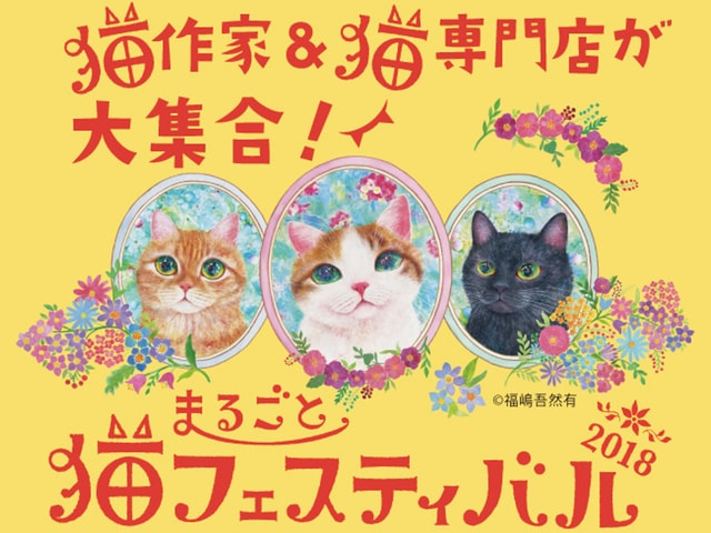 国内最大級の猫グッズ展「まるごと猫フェスティバル2018」大阪で開催