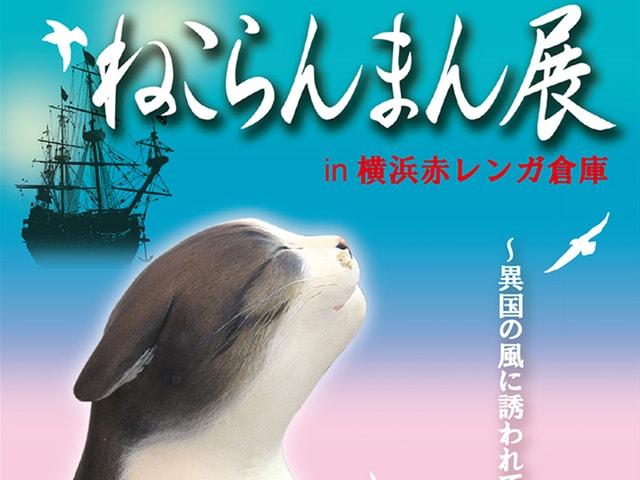 ねこらんまん展 in 横浜赤レンガ倉庫