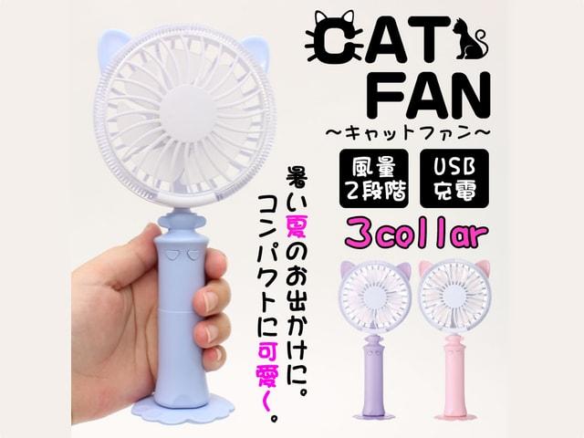 猫耳型のコードレス扇風機「キャットファン」暗闇で光るLED付き
