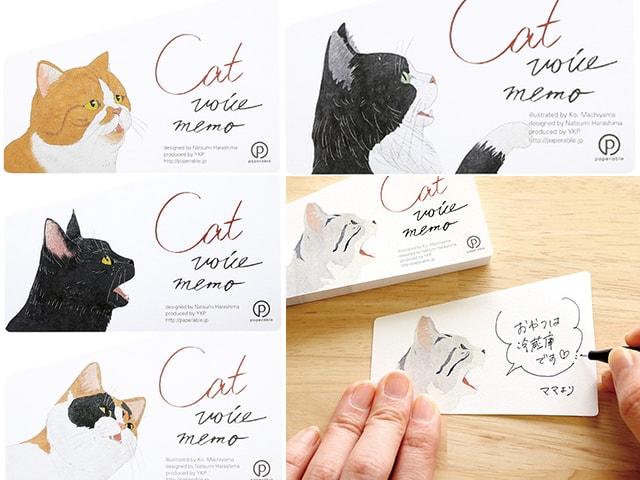 猫のセリフのようなメッセージを残せる「キャットボイスメモ」