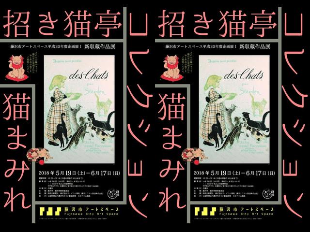 猫アートのコレクター招き猫亭の所蔵品が藤沢市に寄贈、順次作品を公開