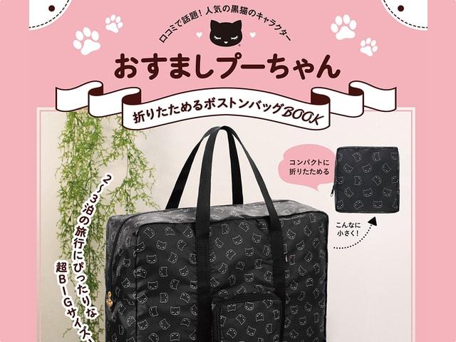 人気の黒猫キャラ「おすましプーちゃん」のボストンバッグ付き公式本が登場
