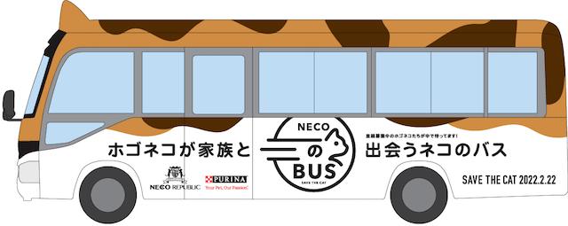 移動式の保護猫譲渡会場「ネコのバス」の横から見たイメージ