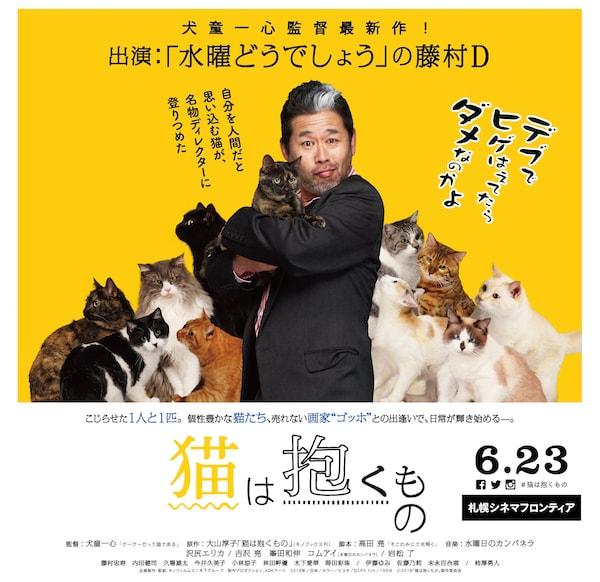 映画「猫は抱くもの」水曜どうでしょうの名物ディレクターである藤やん(藤村忠寿)をモデルにしたビジュアル