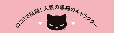 黒猫のキャラクター「おすましプーちゃん」