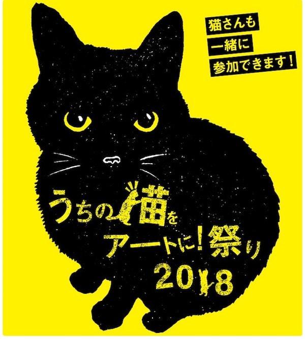 うちの猫をアートに!祭り 2018