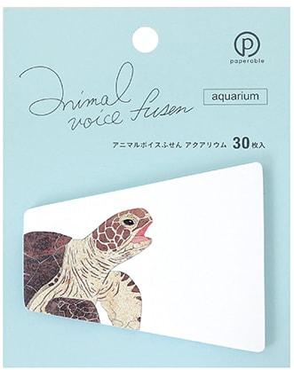 アニマルボイスふせん アクアリウム(ウミガメ)