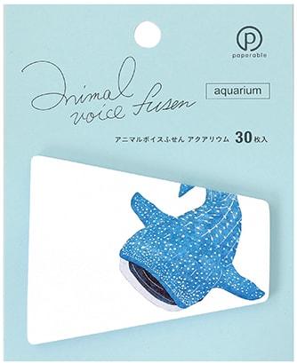 アニマルボイスふせん アクアリウム(ジンベイザメ)