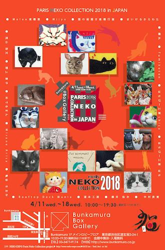 パリ・NEKO・コレクション2018のパンフレット