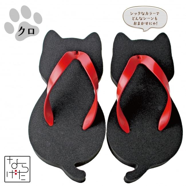 「にゃらげた」の黒猫柄バージョン