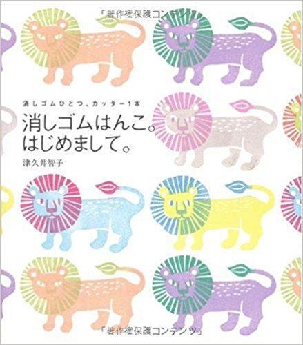 消しゴムはんこ作家/津久井智子