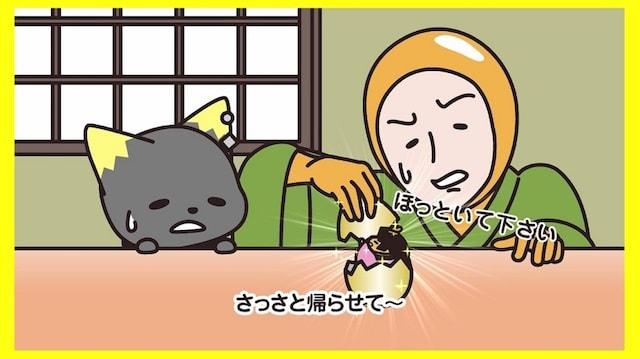 96猫×ニセたまさん