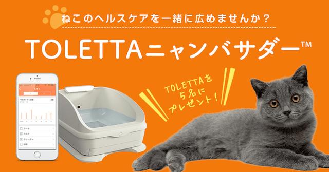 スマート猫トイレ「TOLETTA(トレッタ)がニャンバサダーを募集