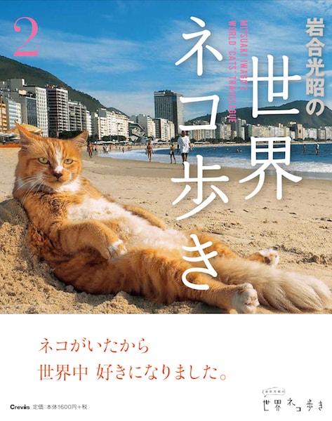 写真集「岩合光昭の世界ネコ歩き2」